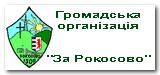 Громадський сайт